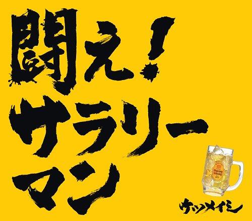 Tatakae! Salaryman / Ketsumeishi