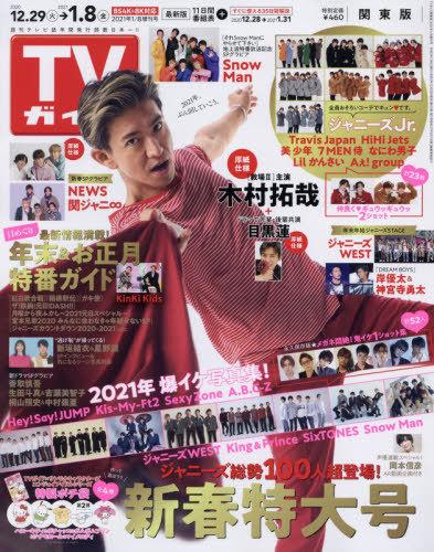 Weekly TV Guide [shutoken area version] / Tokyo News Service