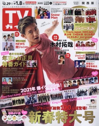 Weekly TV Guide [kansai area version] / Tokyo News Service