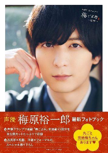 """Umehara Yuichiro Photobook """"Ume Goyomi -Kanbai-"""" / Yuichiro Umehara / Seiyu Grandprix Henshubu"""