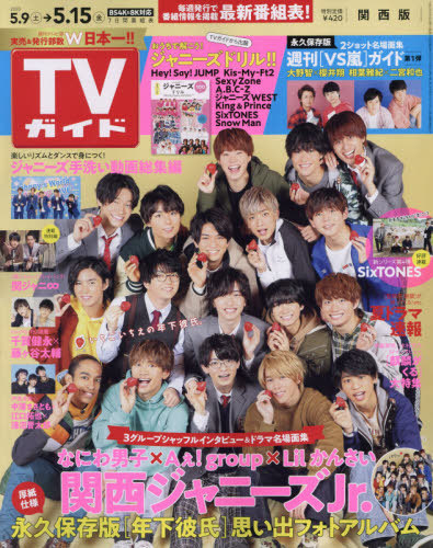 Weekly TV Guide [kansai area version] / Tokyo News Service