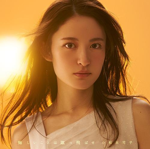 Kuyashii Koto wa Kettobase [Regular Edition]