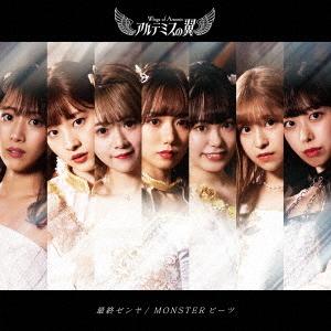 Saishu Zenya / MONSTER Beats [Hakugin Edition]