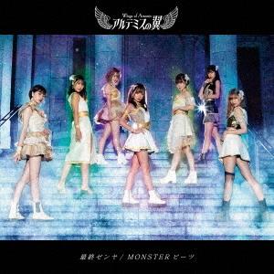 Saishu Zenya / MONSTER Beats [Seido Edition]