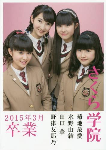Sakura Gakuin Kikuchi Moa, Yui Mizuno, Hana Taguchi, Notsu Yunano 2015 3 Gatsu Sotsugyo / Tsukasa Kubota