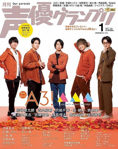 """Seiyu Grandprix January 2021 Issue [Cover F/B] """"A3!"""" Aki Gumi/Fuyu Gumi [Poster] Miyano Mamoru, Furukawa Makoto / Shufu no tomo sha"""