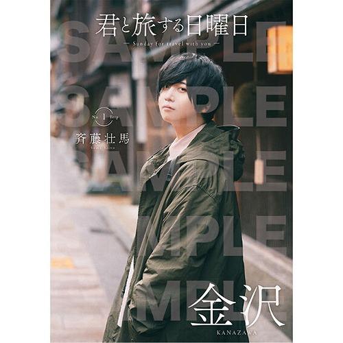 Kimi to Tabi Suru Nichiyobi Vol. 1 [Official Store Exclusive Jacket Ver. w/ Photo (Saito Soma)] / Saito Soma
