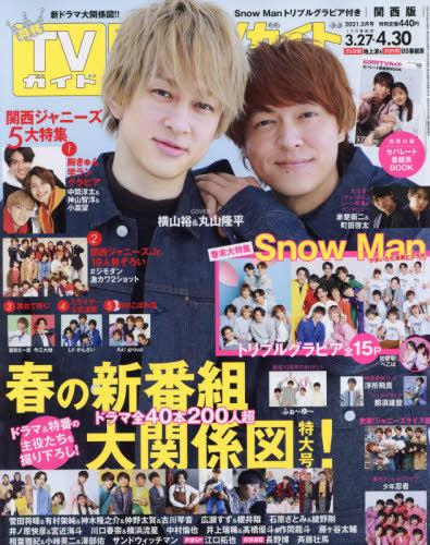 Monthly TV Guide Kansai Ban / Tokyo News Service