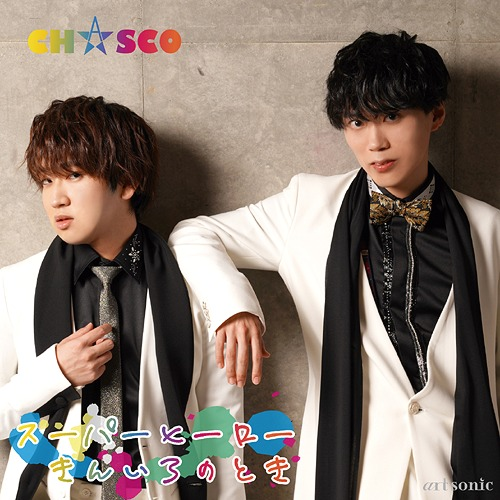"""CHASCO Debut Single """"Super Hero / Kiniro no Toki"""" / CHASCO (Takehiro Urao, Takeru Kikuchi)"""