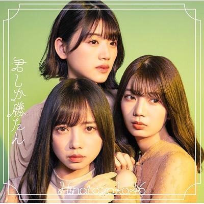 Kimi Shika Katan [CD + Blu-ray / Type D] (w/ HMV bonus: 3 photos – TYPE-D ver.)