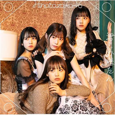 Kimi Shika Katan [Regular Edition] (w/ HMV bonus: 2 photos – Regular ver.)