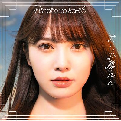 Kimi Shika Katan [CD + Blu-ray / Type A] (w/ HMV bonus: 3 photos – TYPE-A ver.)