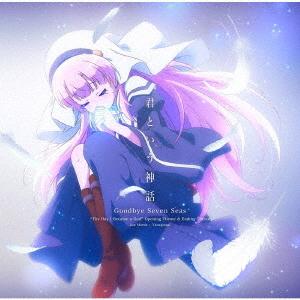 """Kamisama ni Natta Hi (Anime)"" Intro & Outro Song: Kimi to Iu Shinwa / Goodbye Seven Seas / Jun Maeda x Nagi Yanagi"