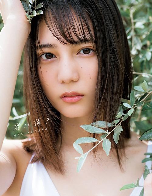 "Hinatazaka46: Kosaka Nao 1st Photobook ""Kimi wa Dare?"" [Rakuten Books Exclusive Cover Edition]"