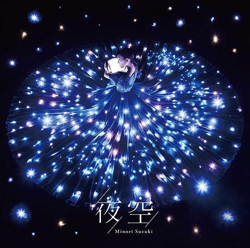 """""""Koisuru Astroid (Anime)"""" Outro Theme: Yozora / Minori Suzuki"""