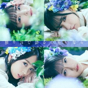 Hitorigoto de Kataru Kurai Nara [Type B] [Regular Edition] [CD+DVD]