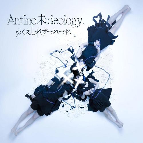 Antino Mi deology / Yukueshirezu Tsurezure