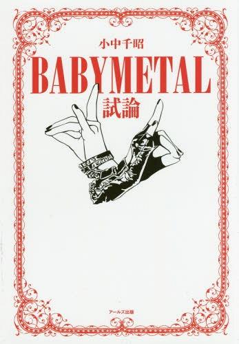BABYMETAL Shiron / Chiaki Konaka