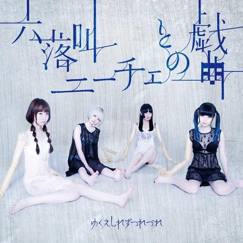 Six Fall / Nietzsche tono Gikyoku / Yukueshirezu Tsurezure