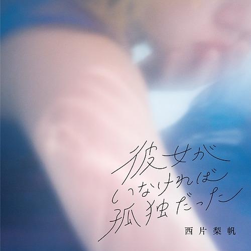 Kanojo ga Inakereba Kodoku Datta / Riho Nishikata
