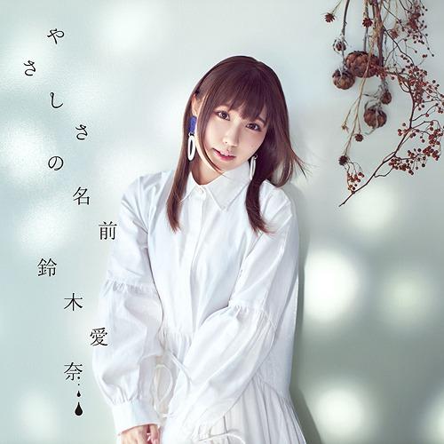 """Monster Girl Doctor (Anime)"" Outro Theme Song: Yasashisa no Namae / Aina Suzuki"