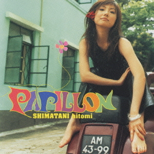 PAPILLON / Hitomi Shimatani