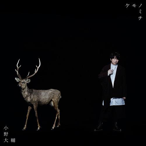 """""""Kaibutsu Jihen (TV Anime)"""" Intro Theme: Kemonomichi / Daisuke Ono"""