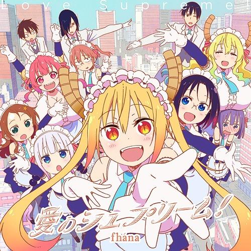 """""""Miss Kobayashi's Dragon Maid S (Anime)"""" Intro Theme Song: Ai no Supreme! / fhana"""