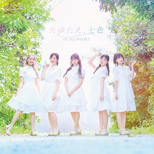 """Aquatope of White Sand (Anime)"" Intro Theme Song: Tayutae, Nanairo / ARCANA PROJECT"
