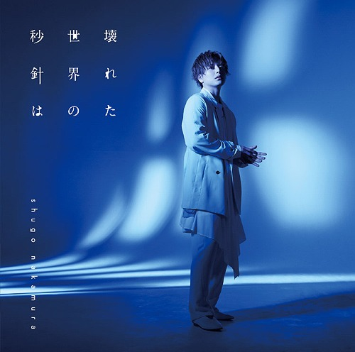 4th Single: Title is to be announced / Shugo Nakamura