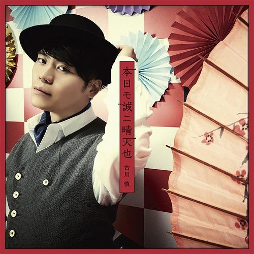 """""""Kitsutsuki Tanteidokoro (Anime)"""" Intro Theme Song: Honjitsu mo Makoto ni Seiten Nari / Makoto Furukawa"""