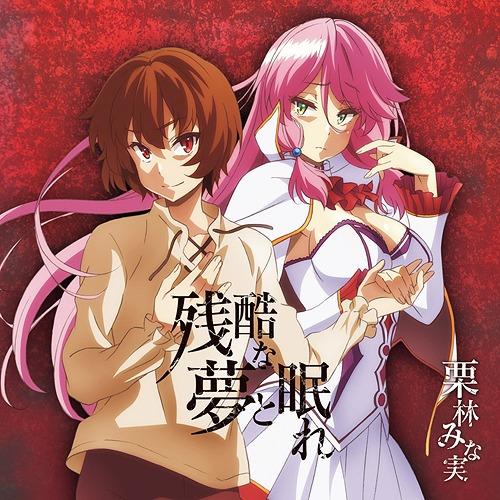 """""""Kaifuku Jutsushi no Yarinaoshi"""" Intro Theme song: Zankoku na Yume to Nemure / Minami Kuribayashi"""