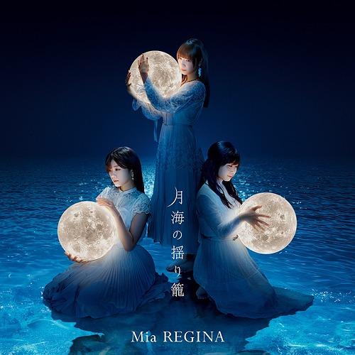 """""""Aquatope of White Sand (Anime)"""" Outro Theme Song: Gekkai no Yurikago / Mia REGINA"""