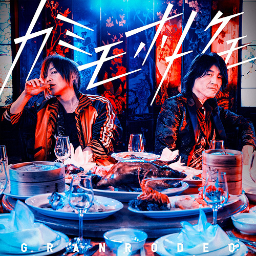 """Saiyuki RELOAD -ZEROIN- (Anime)"" OP Main Theme Song: Kami mo Hotoke mo / GRANRODEO"
