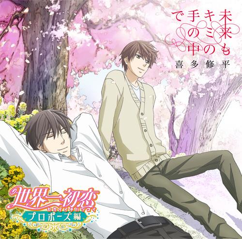 """""""Sekaiichi Hatsukoi - Propose Hen - (OVA)"""" Main Theme Song: Mirai mo Kimi no Te no Naka de / Shuhei Kita"""