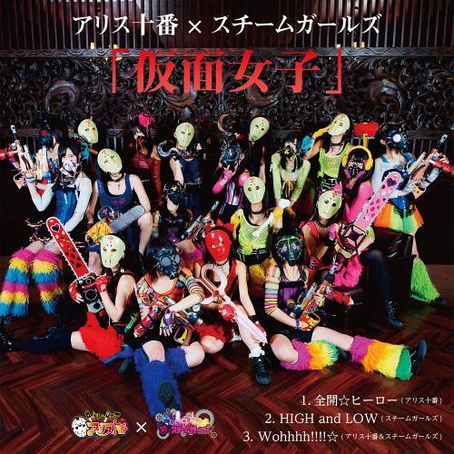 Kamen Joshi / Alice Juban / Steam Girls