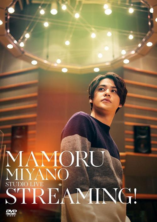 Mamoru Miyano Studio Live -Streaming!- / Mamoru Miyano