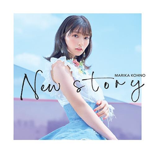 New Story / Marika Kono