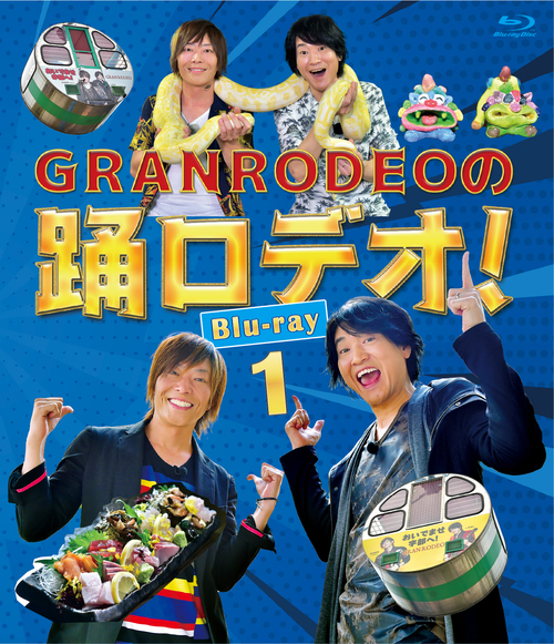 GRANRODEO no Odorodeo! / Variety (GRANRODEO)
