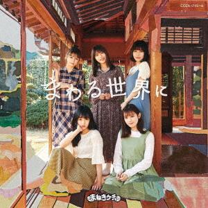 Mawaru Sekai ni [CD+DVD / Type A]