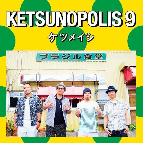 KETSUNOPOLIS 9 / Ketsumeishi