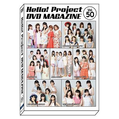 Hello! Project DVD MAGAZINE vol.50 / Hello! Project