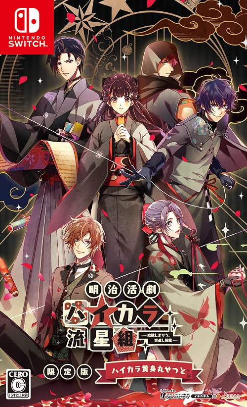 Meiji Katsugeki Haikara Ryusei Gumi - Seibai Shimasho, Yonaoshi Kagyo - / Game