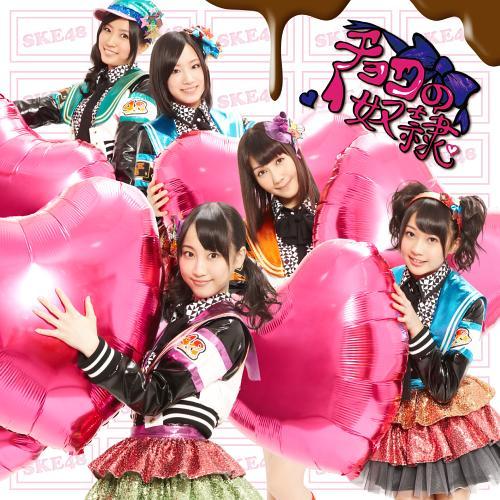 Choco no Dorei / SKE48