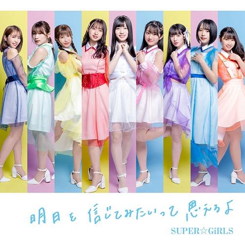 Ashita wo Shinjite Mitaitte Omoeruyo / SUPER GiRLS