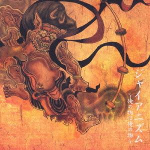 Gianism - Ore no Mono wa Ore no Mono / Nightmare