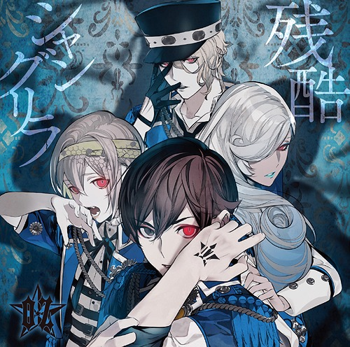 Zankoku Shangrila / Bloody Kiss / Gyokuza no Gemini / OZ, LOSTEDEN, ECLIPSE