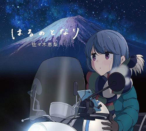 Haru no Tonari / Eri Sasaki