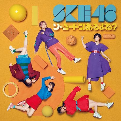 Soyutoko Aruyone? / SKE48