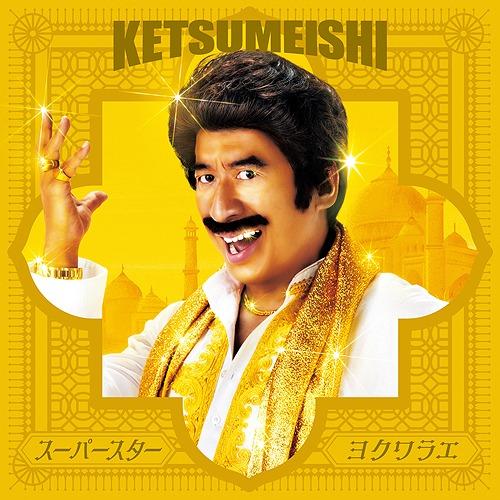 Super Star / Yoku Warae / Ketsumeishi